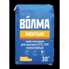 Клей для гипсокартона ВОЛМА-Монтаж (30кг)