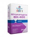 Штукатурка наружная ВК-400 серая (25кг)