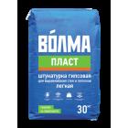 Штукатурка гипсовая ВОЛМА-Пласт (30кг)