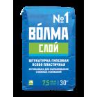 Штукатурка гипсовая ВОЛМА-Слой (30кг)