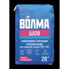 Шпаклевка гипсовая ВОЛМА-Шов (20кг)