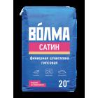 Шаклевка гипсовая ВОЛМА-Сатин (20кг)