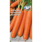 Морковь ОСЕННИЙ КОРОЛЬ 2 гр.